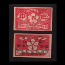 Collectible  match box labels CHINA or JAPAN patriotic #739